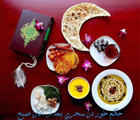 خوردن سحری هنگام اذان صبح,حکم خوردن سحری هنگام اذان صبح