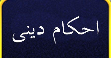 کارهایی که بر جنب حرام است,احکام جنب,جنب