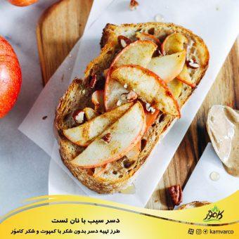 طرز تهیه دسر سیب رژیمی