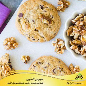 طرز تهیه شیرینی گردویی رژیمی