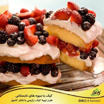 طرز تهیه کیک رژیمی با میوه های تابستانی
