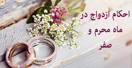احکام ازدواج در ماه محرم و صفر, احکام ، اعمال و دانستنی های مذهبی