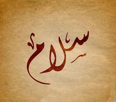 در چه موارد و جاهایی سلام دادن مکروه است؟, احکام, اسلام, اسلامی, اعمال مذهبی, مذهب, مذهبی, مسلمان