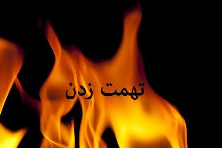 حکم کسانی که بدگمان هستند و به افراد بیگناه تهمت میزنند چیست؟, احکام ، اعمال و دانستنی های مذهبی