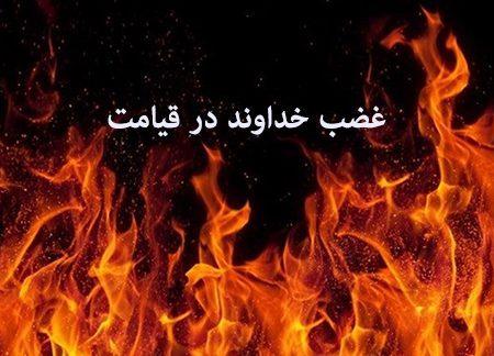 خداوند در روز قیامت به چه کسانی غضب می کند؟, اسلام