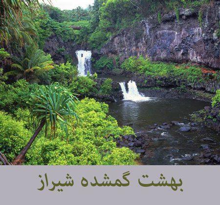 معرفی بهشت گمشده شیراز (تنگ بستانک) + تصاویر, به کجا سفر کنیم, توریسم, راهنمای گردشگری, سفر, گردش, گردشگری, مسافرت, مکان های توریستی, مکان های گردشگری