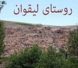 معرفی روستای لیقوان در تبریز