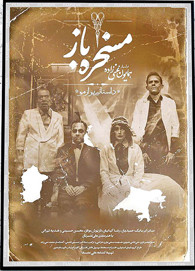 اولین فهرست فیلمهای محبوب جشنواره فجر