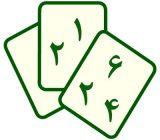 کارت بازی با اعداد مشترک