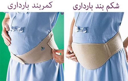 شکم بند بارداری,فواید شکم بند بارداری,کرست بارداری