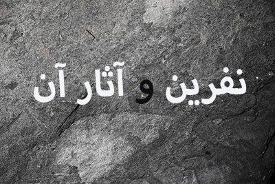 نفرین و دعا برای مرگ کسی، چه حکمی دارد؟, اسلام