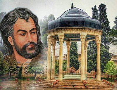 اشعار عاشقانه حافظ شیرازی, ایران