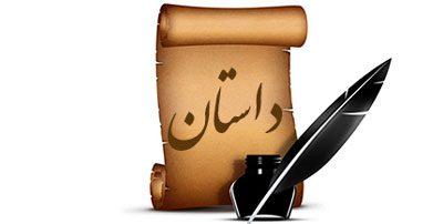 داستانک آموزنده و کوتاه دکتر حسابی, ایران