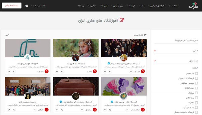 آموزشگاه های هنری ایران