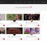هنرات ، دایرکتوری آموزشگاه های هنری ایران