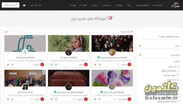 هنرات ، دایرکتوری آموزشگاه های هنری ایران, بازیگران