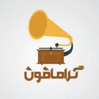 کانال موسیقی در پیام رسان گپ