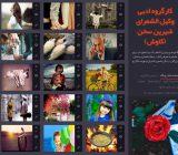 کارگروه ادبی وکیل الشعرا - وبلاگ ادبی برتر