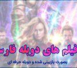 نت پاک | دانلود انیمیشن , دانلود فیلم ایرانی ، دانلود سریال ، دانلود بازی کامپیوتری