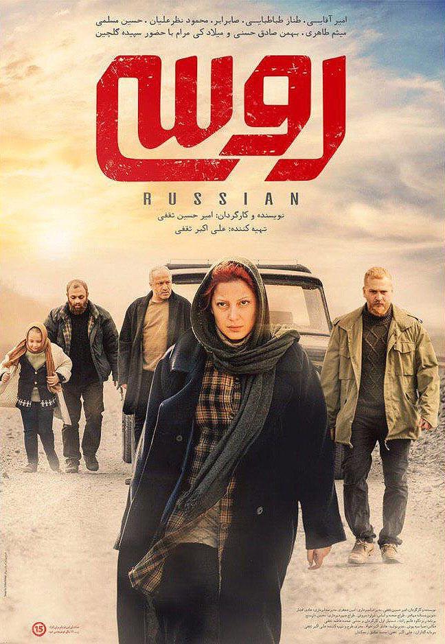 روسی,پوستر فیلم روسی