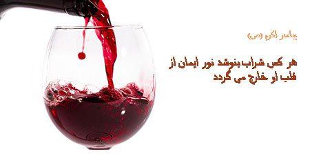 احادیث درباره شراب خواری,حدیث درباره شراب,احادیث درمورد شراب