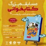 مسابقه کتابخوانی پیامبر و قصههایش
